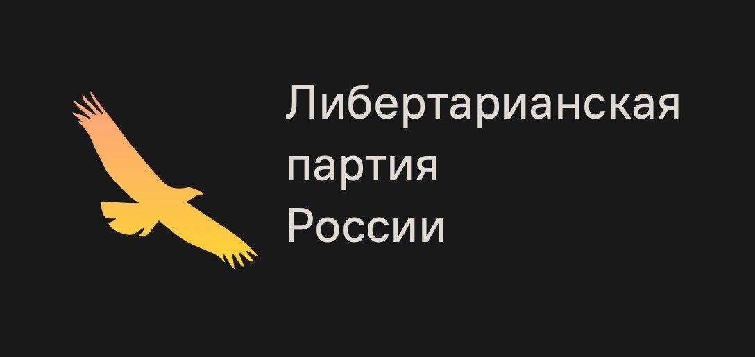 (c) Libertarian-party.ru
